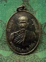 Phra Coin LP Toh Wat PraduChimplee be.2511 Magic Talisman Thai Buddha Amulet