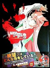 High School of the Dead vol 3 Full Colour Japanese Edition (Paperback 2011)
