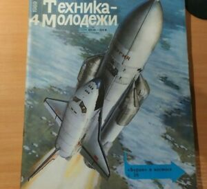 Russian book Energija Buran Space rocket construction magazine Energy rocket
