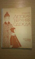 Детская верхняя одежда Куликова 1966 Сhildren's clothing HC Rare Detskaya odezhd