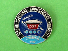 "Soviet First Spacecraft Devices USSR Russian Pin Badge ""LUNOKHOD"" (Moonwalker)"