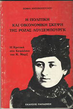 POLITICAL AND ECONOMICAL THOUGHTS OF ROSA LUXEMBOURG – BOOK – GREEK LANGUAGE