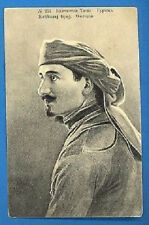 Russia/ Types - Guriec # 221 Postcard Pre 1912 (1140)