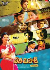 Cine Mahal Telugu DVD with English Subtitle
