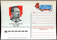 Russia 1983 Soviet Philatelic Pioneer Unused Stationery Card #C35591