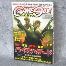 GAMESIDE 17 4/2009 Magazine Game Side Guide Biohazard Resident Evil PS3 Book