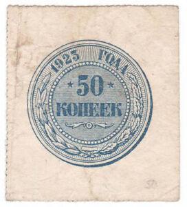 Russia - 50 Kopecks - 1923