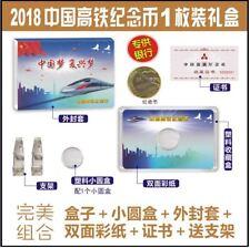 China 2018 High Speed Railway 10 Yuan Coin in Display Box (UNC) 中国 2018年 高铁纪念币