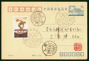 Mayfairstamps China 1996 Olympics rings Uprated Stationery Card wwp1201