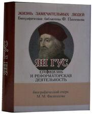 """Nouveau moderne russe Mini 3"""" livre Jan Hus Histoire Biographie Miniature Book"""