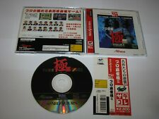 Pro Mahjong Kiwame-S Satakore Sega Saturn Japan import + spine card US Seller