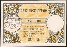 RYUKYU, 1957. Int'l Reply Coupon  RRC1, Naha