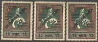 Russia 1925 Foreign Exchange Mi 9, 3 types of overprint (letter 'e'), MNH OG