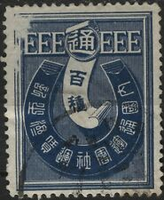 Japan 1889 100s blue Freight Control Revenue Forbin#8 used