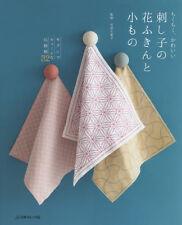 Floral Sashiko Embroidery Designs - Japanese Craft Book