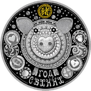 Belarus 2018, THE YEAR OF THE PIG. Chinese lunar calendar, 20 rubles, Silver