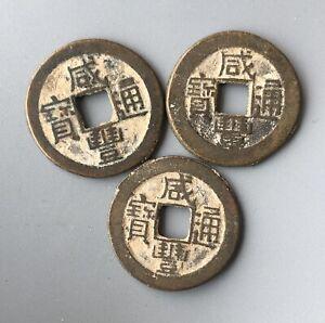 Tomcoins-China Qing Dynasty XianFeng TB cash coin square head tong 23mm
