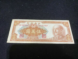 1949 china central bank of china 50000 gold yuan