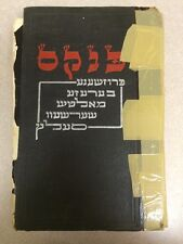 Pinkas M'chamesh Kehilot Charevot - Pruzana, Bereza, Malch, Scherschev and Seltz