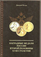 Medals of Russia of second half XVIII century PETERS DНаградные медали России