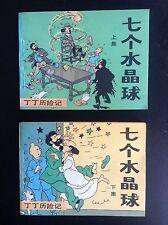 Lot de 2 albums brochés Tintin en chinois Les 7 boules de Cristal