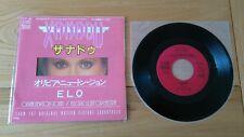"""Mise à jour ELO Xanadu 1980 japonais 7"""" single PICTURE SLEEVE EX/EX Soft Rock Pop"""