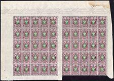 Imperial Russia, top half sheet of Sc#84, Mi#75, wmk, first printing, MNHOG