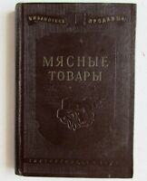 1958 RARE! USSR Russian Book. Meat products. Sausages. Reference manual.