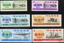 P.R.China 1980 Hebei Province Rice Coupon 6pc