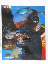 "Godzilla Vs Mothra ultra Complete Works - Bonus ""Godzilla Resurgence"" flyer two"