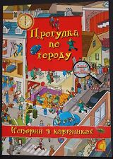 In Russian kids book A day in the citi O. Brookes / О. Брукс Прогулка по городу