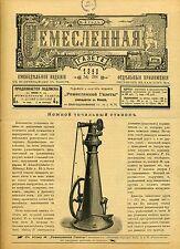 1898 Russian antique newspaper ( JPG files ) Ремесленная газета Доступны # 12-44