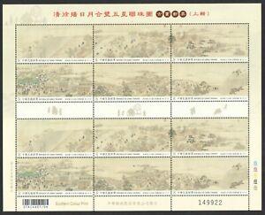 REP. OF CHINA TAIWAN 2020 ANCIENT CHINESE PAINTINGS (SUN MOON & 5 PLANETS) SHEET
