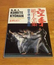 Shotokan Karate International Kumite Kyohan, Hirokazu Kanazawa (Paperback, 1989)