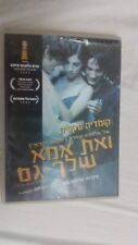 Y Tu Mama Tambien (Rare Israeli Dvd, 2002, Unrated) Hebrew
