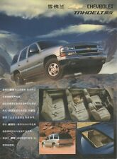 Jinbei Chevrolet Tahoe LT SUV car (assembly in China) _2003 Prospekt / Brochure