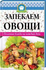 In Russian cook book - Запекаем овощи. Полезные блюда на каждый день