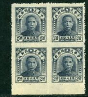China 1946 Northeast $2.50 SYS First Central Print Scott #19 MNH Block W835