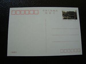 China - Tarjeta Postal (Entero Correspondiente en La Tarjeta) 1987 (cy12) (R)