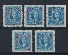 China Taiwan 1950 Postage Due set of 5 unused without gum, hinged
