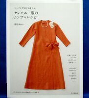 7 Basic dressses et modifications par Aoi Koda-Japanese Craft Pattern Book SP3