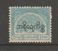 Burma telegraph fiscal Revenue stamp 5-21-20-71-  no gum