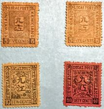 KEW.1 1st Ordinary Issue Qing Dynasty Commercial Ports Postal stamps 2 MH 2 MNH