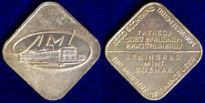 Leningrad Mint Goznak Leningrad Mint Goznak Finance Ministry Russia #8808