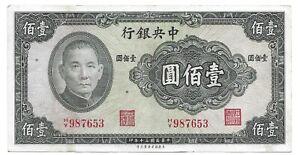 BANK OF CHINA 100 YUAN  NOTE  1941