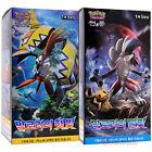 Carte Pokemon Soleil et Lune SL2 Gardiens Ascendants Boîte de 60 Boosters Coréen