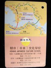 HongKong MTR 80's - 90's Ashahi Japanese School Common Stored Value Ticket
