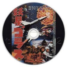 Gorath (1962) Japanese Action, Sci-Fi, Thriller Movie on DVD