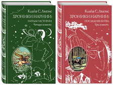 К.Льюис Хроники Нарнии/Clive Lewis The Chronicles of Narnia in 2 Vol./ill.Baynes
