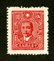 China Stamps # 1944 $5 Pacheng SUPERB NH Scarce Thick Foreign Paper
